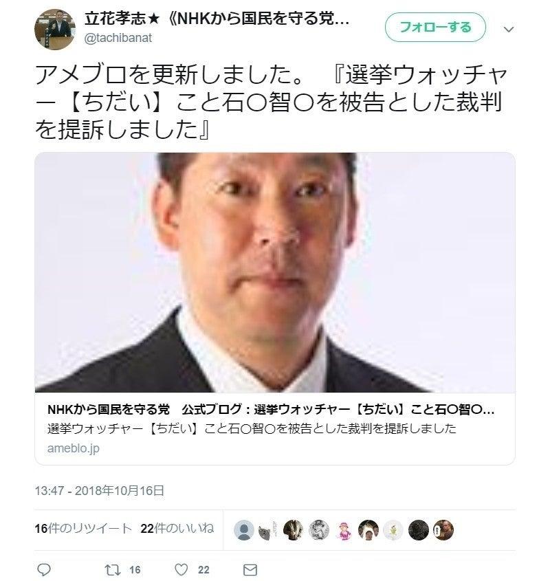 選挙ウォッチャー】 NHKから国民を守る党・動向チェック(#13 ...