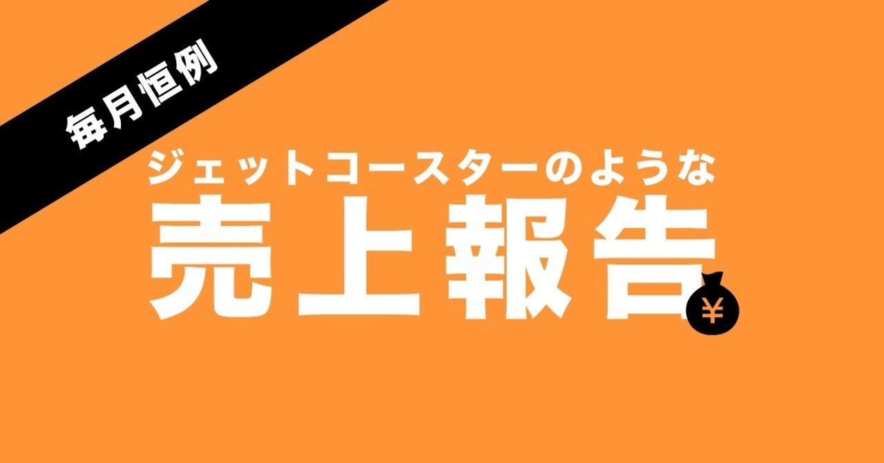 note_uriage_のコピー