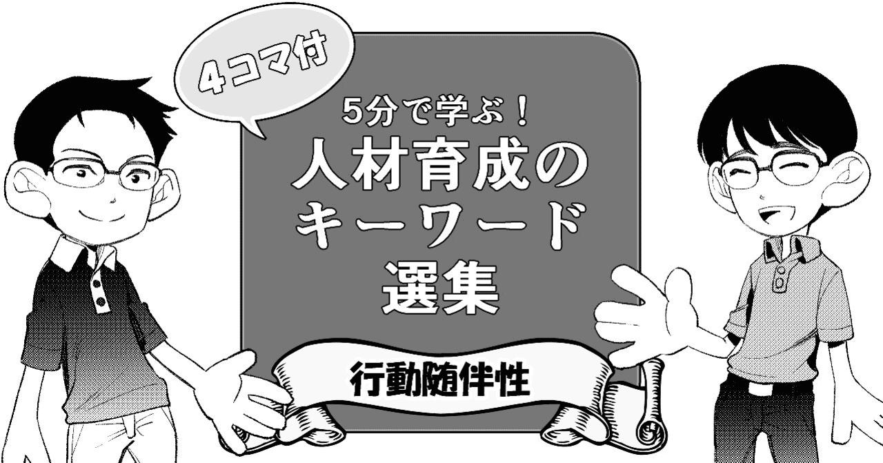 181107人材育成のキーワード選集_行動随伴性_