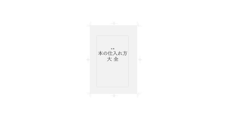 _入稿_0509_これからの本屋読本_113