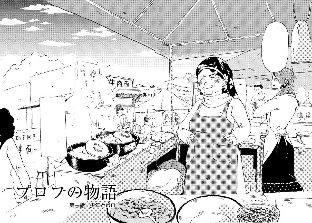プロフの物語_hyoshi