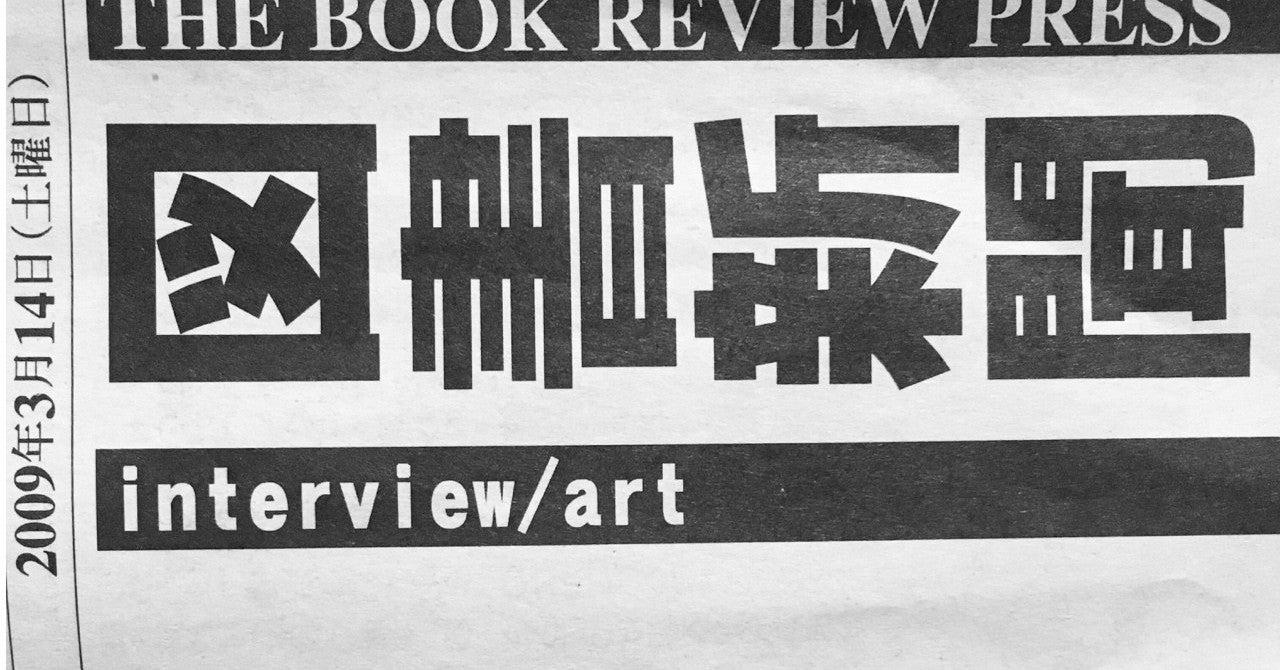 今日の限界芸術|fukuzumiren|note