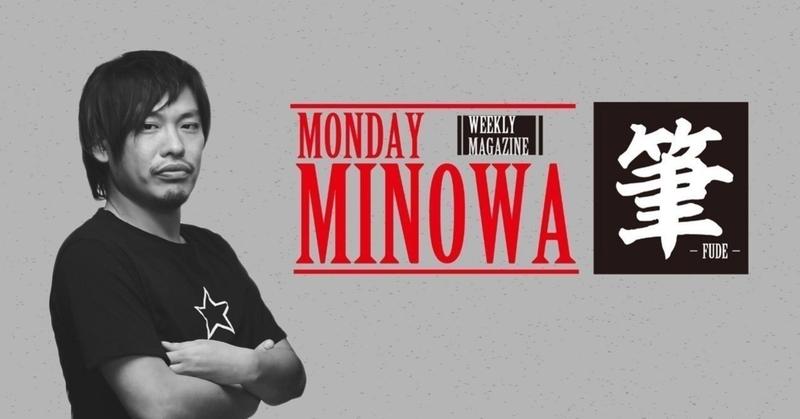 MondayMinowa筆
