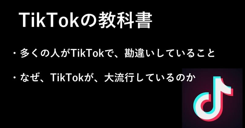 TikTokの教科書