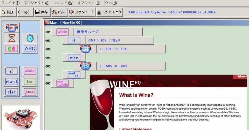 MacでWindowsアプリを動かす!! - Wineを使ってC-Style動かして