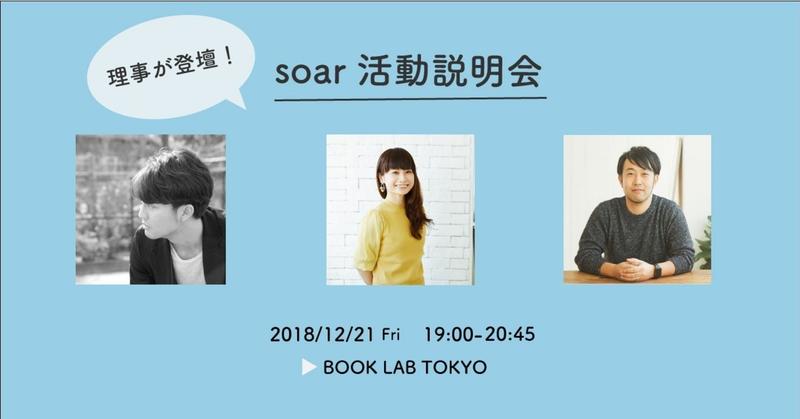 20181221説明会バナー_3_