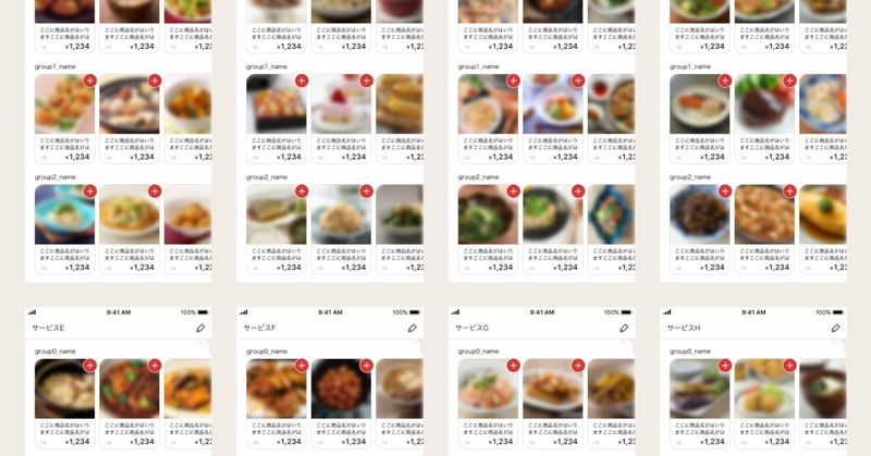 note_ogp_プラットフォームの居心地をデザインするために_料理写真の世