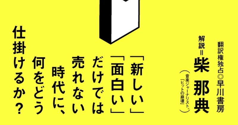 ヒットの設計図_帯
