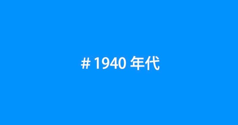 20181120_1940年代