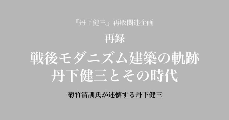 note丹下健三kikutake