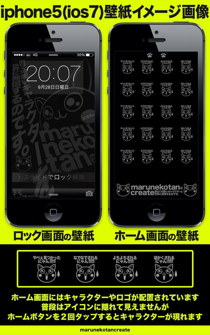 Iphone 5 Ios7 の壁紙を作りました ブログで無料配布しております 全6枚 Http Marunekotancreateblog Hatenablog Com Entry Iphone5 まるねこたん イラスト デザイン Note