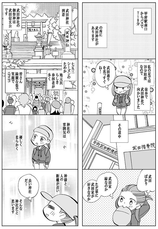 01_武田神社