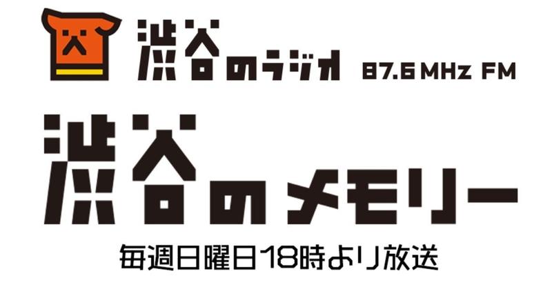 渋谷のメモリー