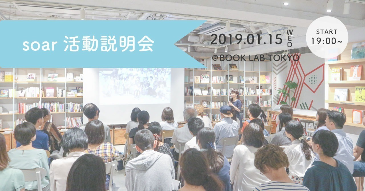 20180115soar活動説明会_2_
