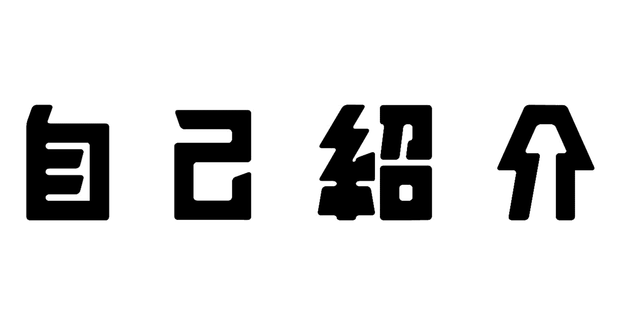 自己紹介_アートボード_1