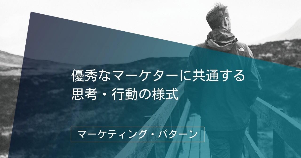 サイル式マーケティング_note