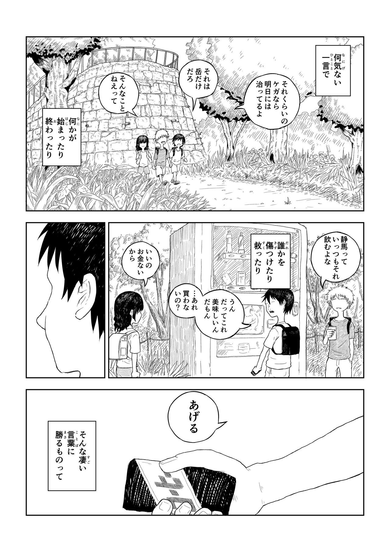 四角い円柱_1話_002