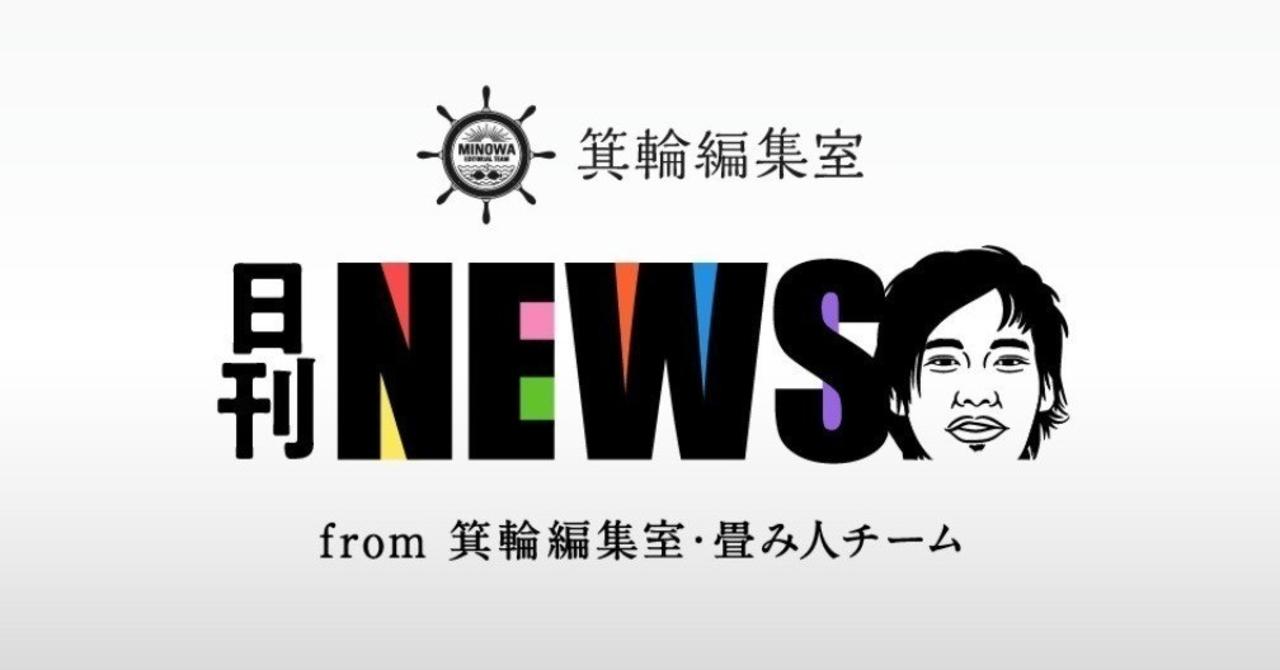 日刊みの編NEWSタイトル