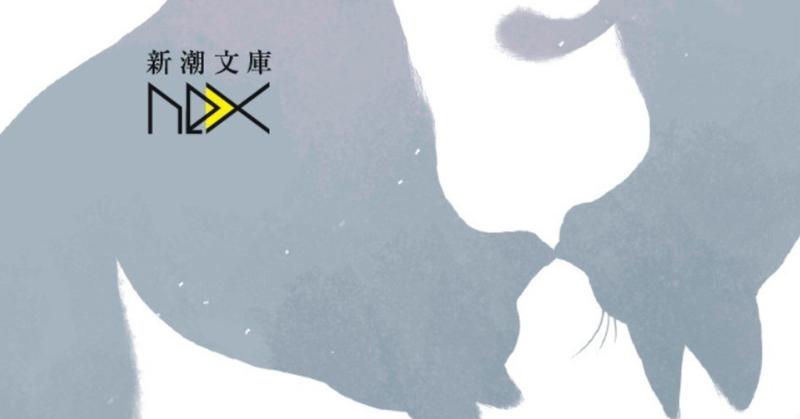 201810_nex_猫と狸と恋する歌舞伎町_書影