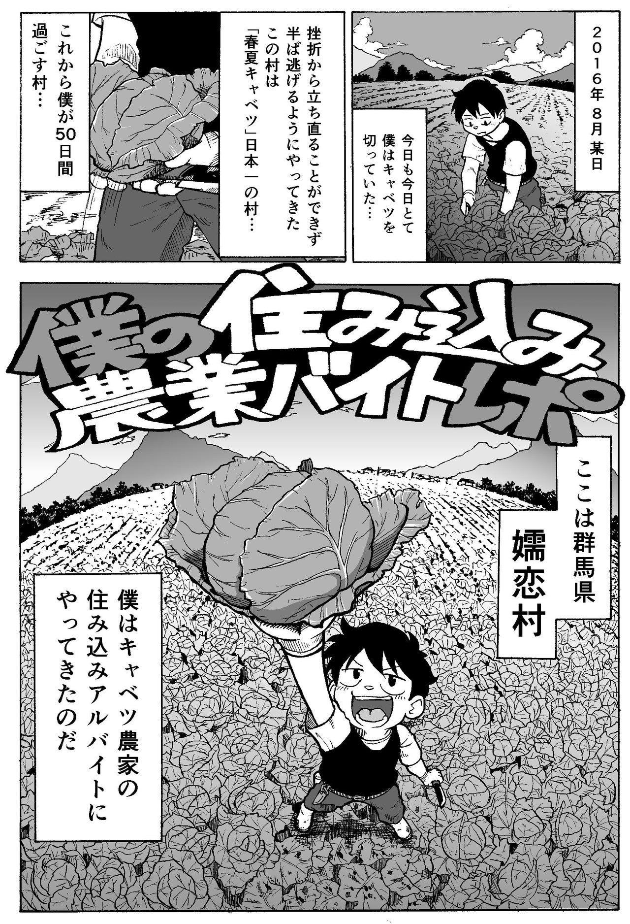 嬬恋日記_WEB投稿用_001