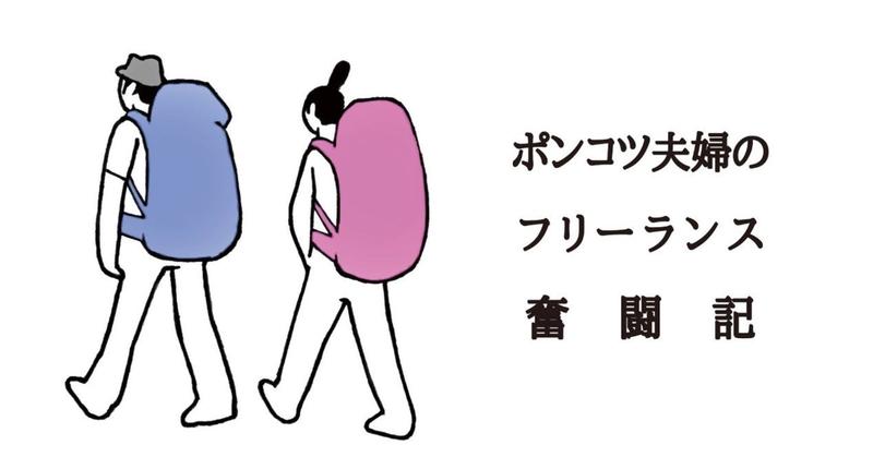 貯金が尽きた!~ポンコツ夫婦のフリーランス奮闘記|吉玉サキ|note