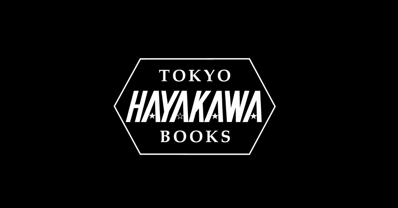 ハヤカワブックス_ロゴ黒背景
