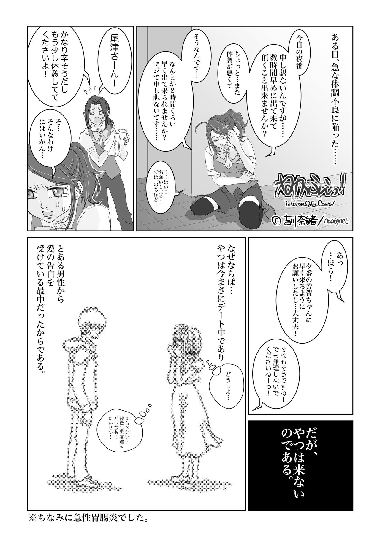ねかふぇ_00003_350dpi