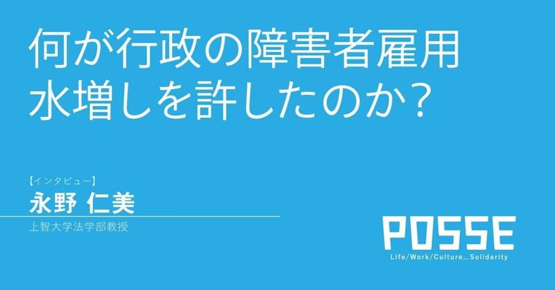 noteヘッダー_永野記事公開