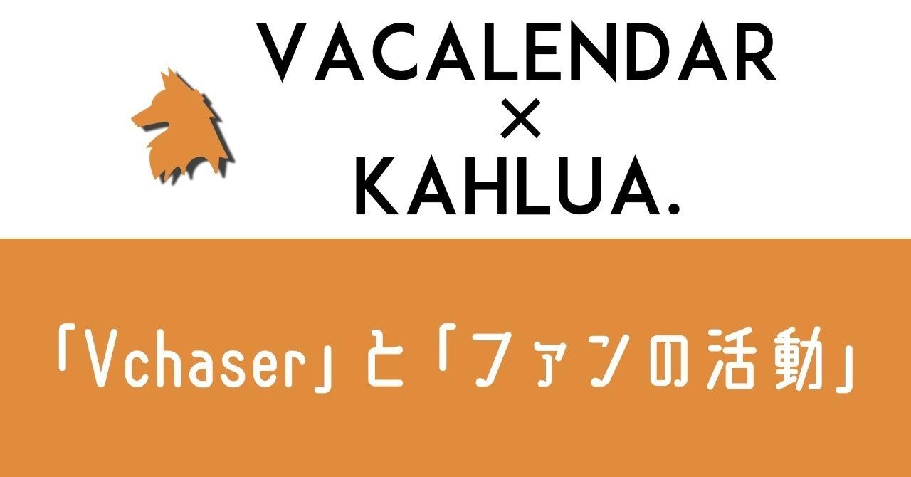 VAカレンダー