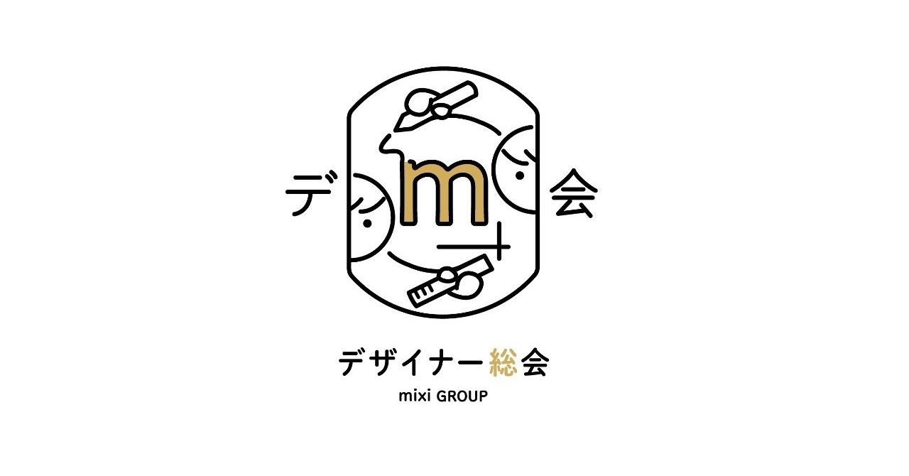 デザイナー総会_note