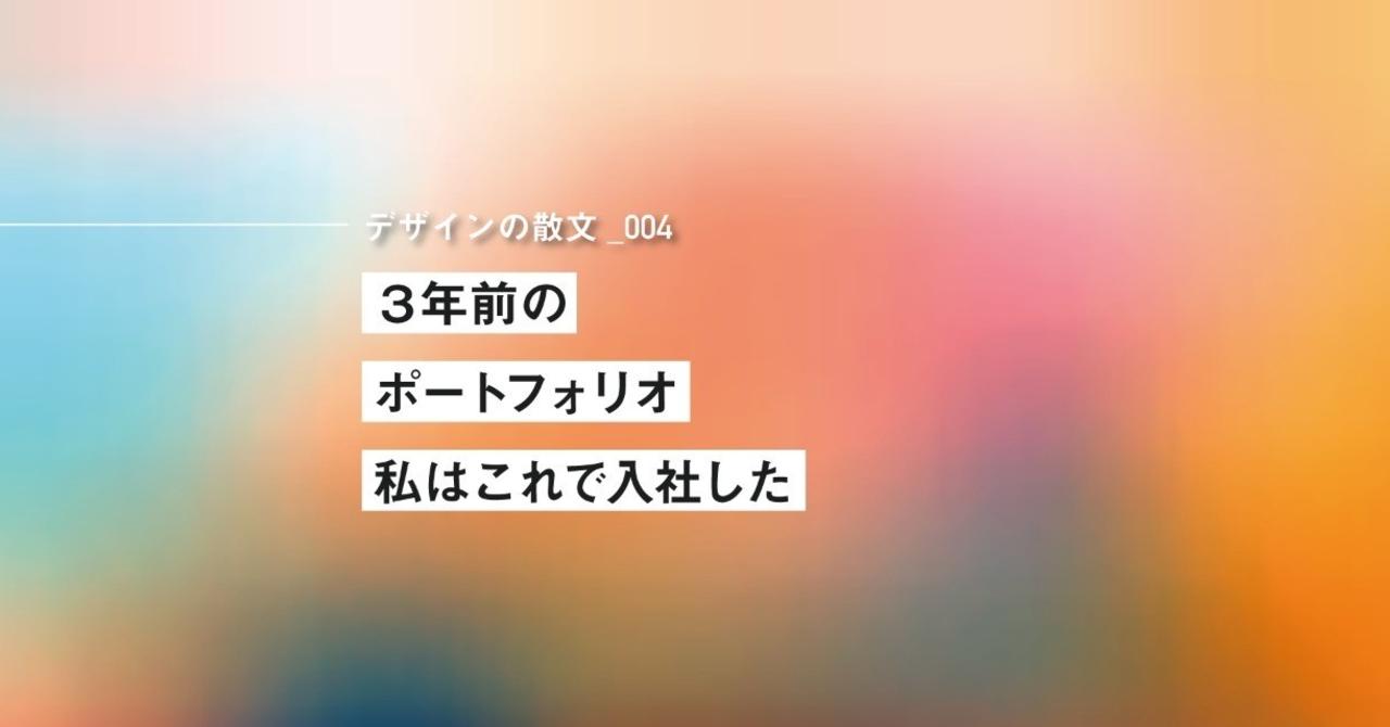 デザインの散文_004