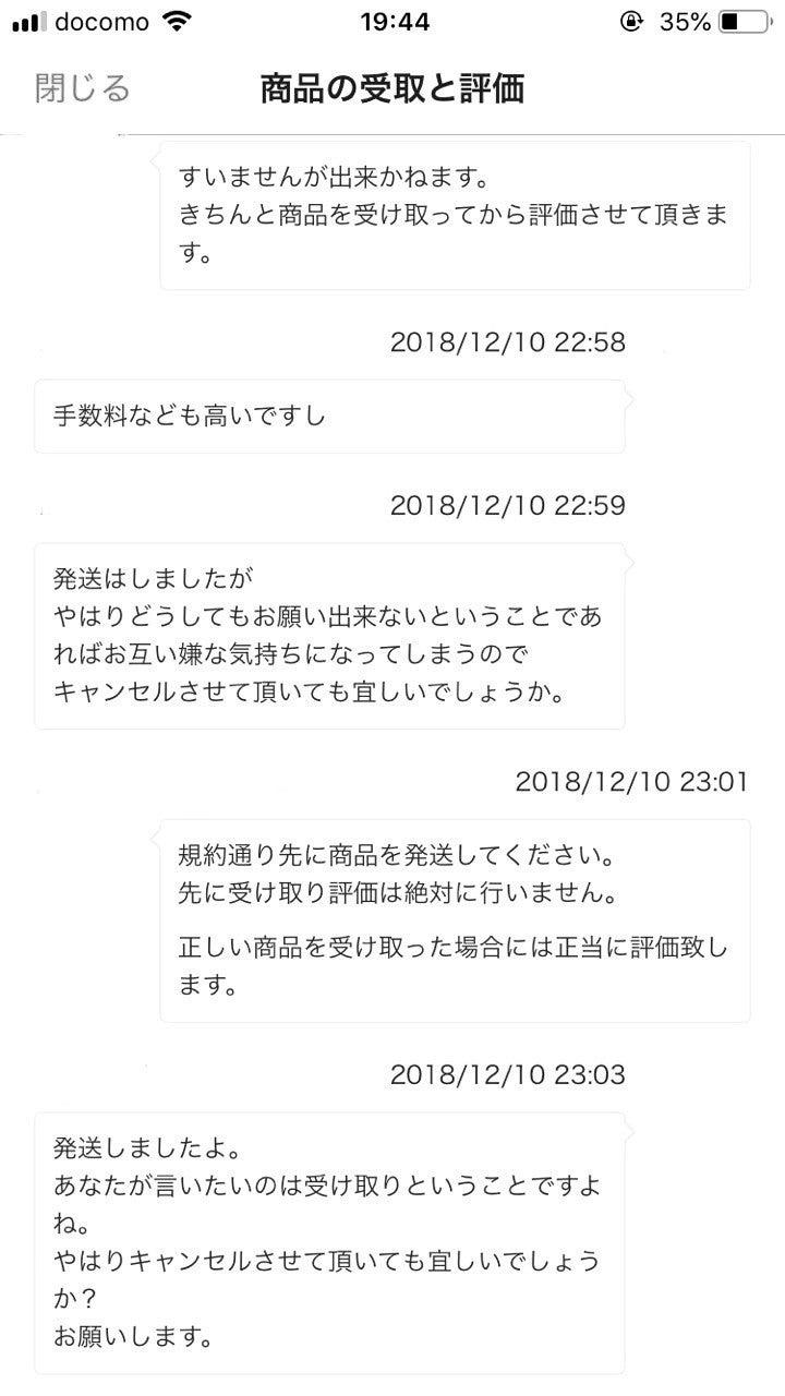 キャンセル 評価 ラクマ 【警告】ラクマはキャンセルが不可能?5つのやり方と2つの注意点を解説!
