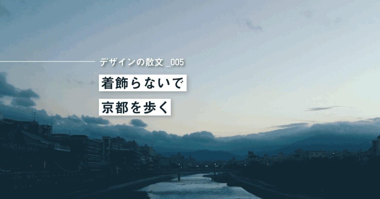 デザインの散文_005
