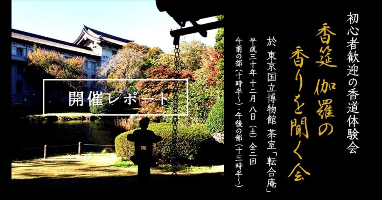 開催レポート_伽羅の香りを聞く会_メインビジュアル_920x450