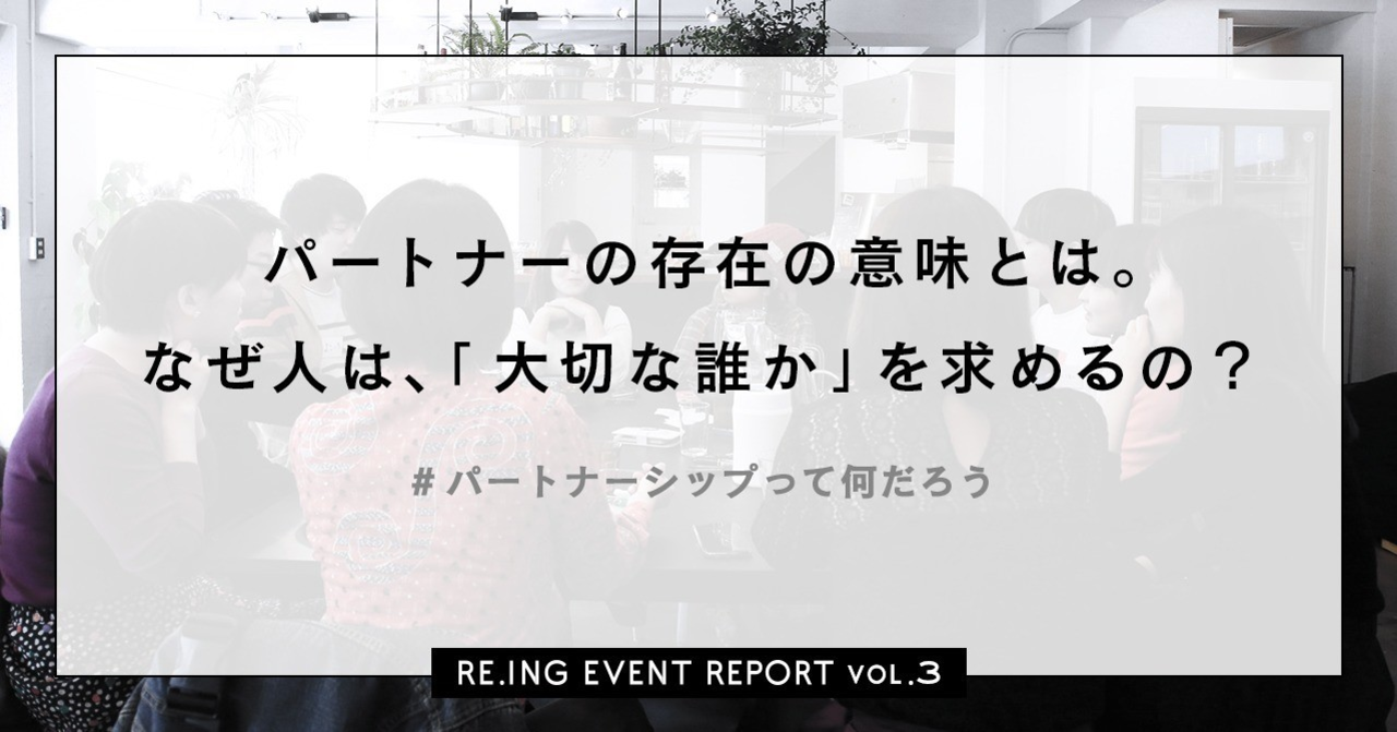 event_report_vol3_後編