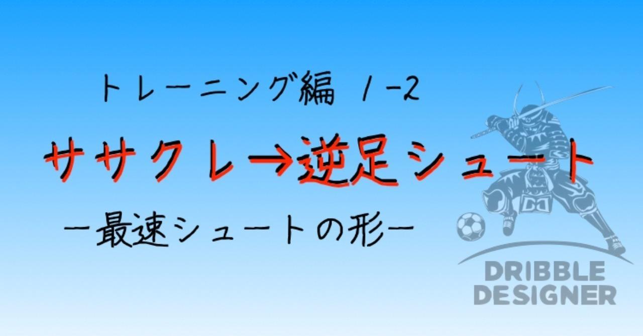 トレーニング編1-2