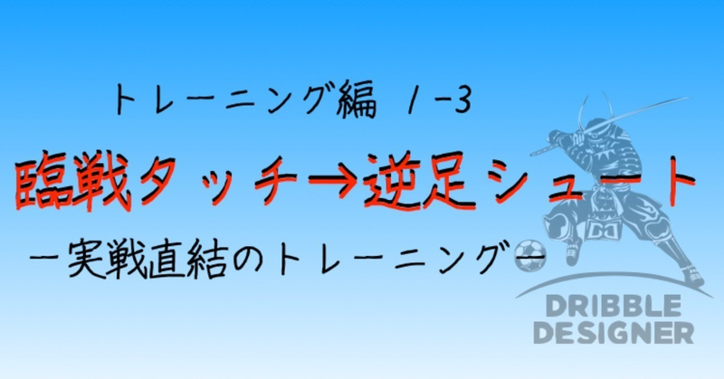 トレーニング編1-3