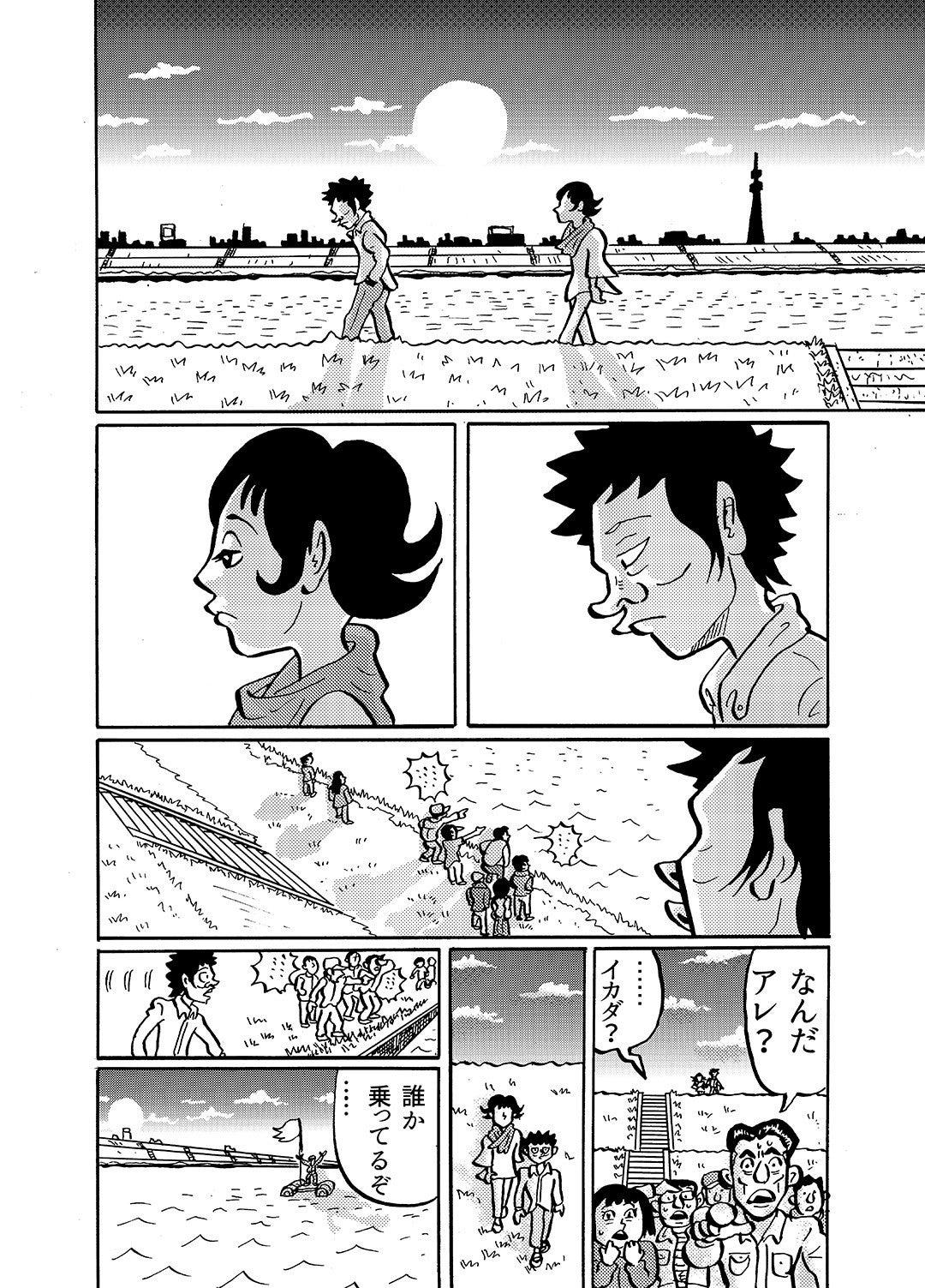 江戸川ハートブレイカーズアイドル編1話0001