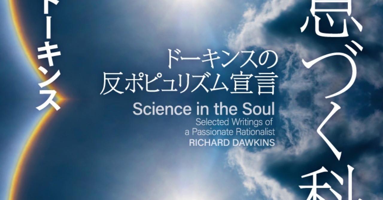 魂に息づく科学
