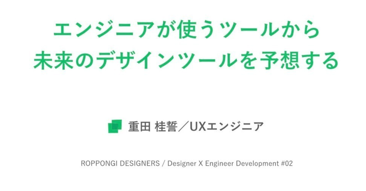 エンジニアが使うツールから未来のデザインツールを予想する