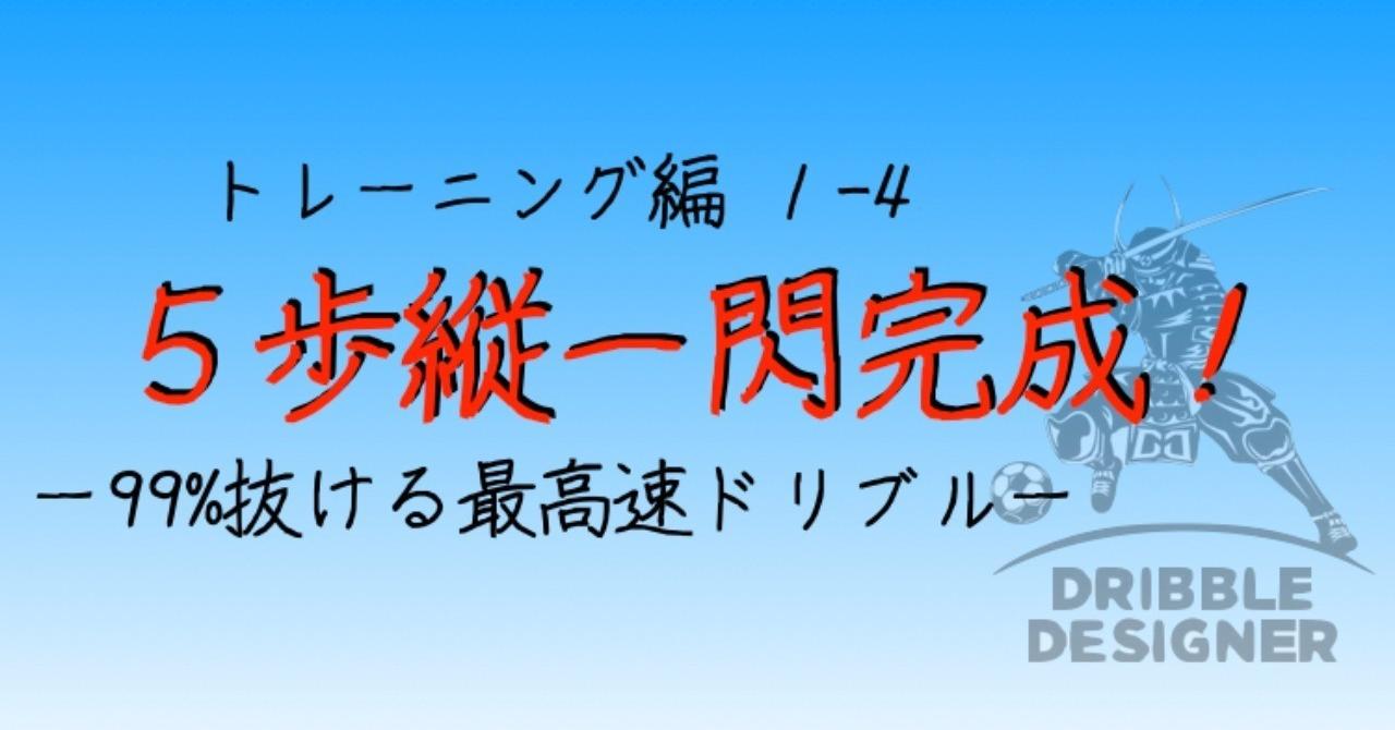 トレーニング編1-4