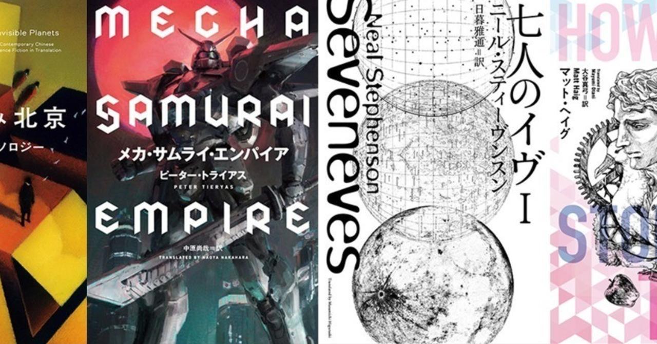 SFシリーズ4冊