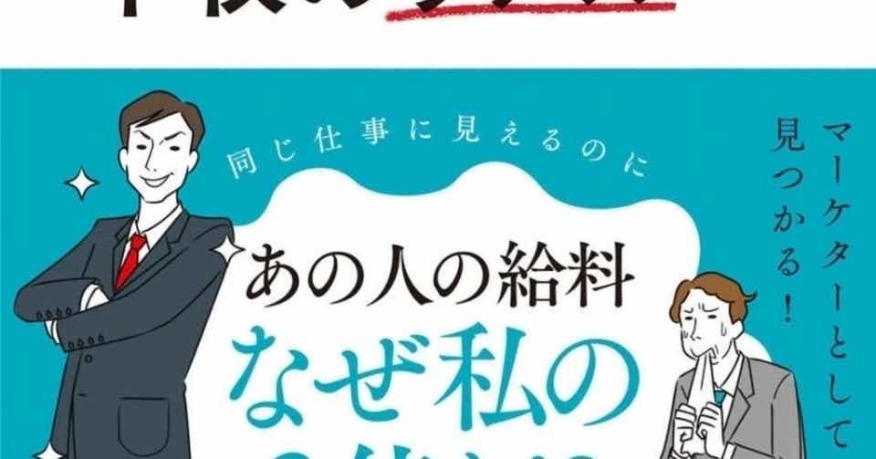田端大学】マーケティングの仕事と年収のリアルを読み、エンジニアが ...
