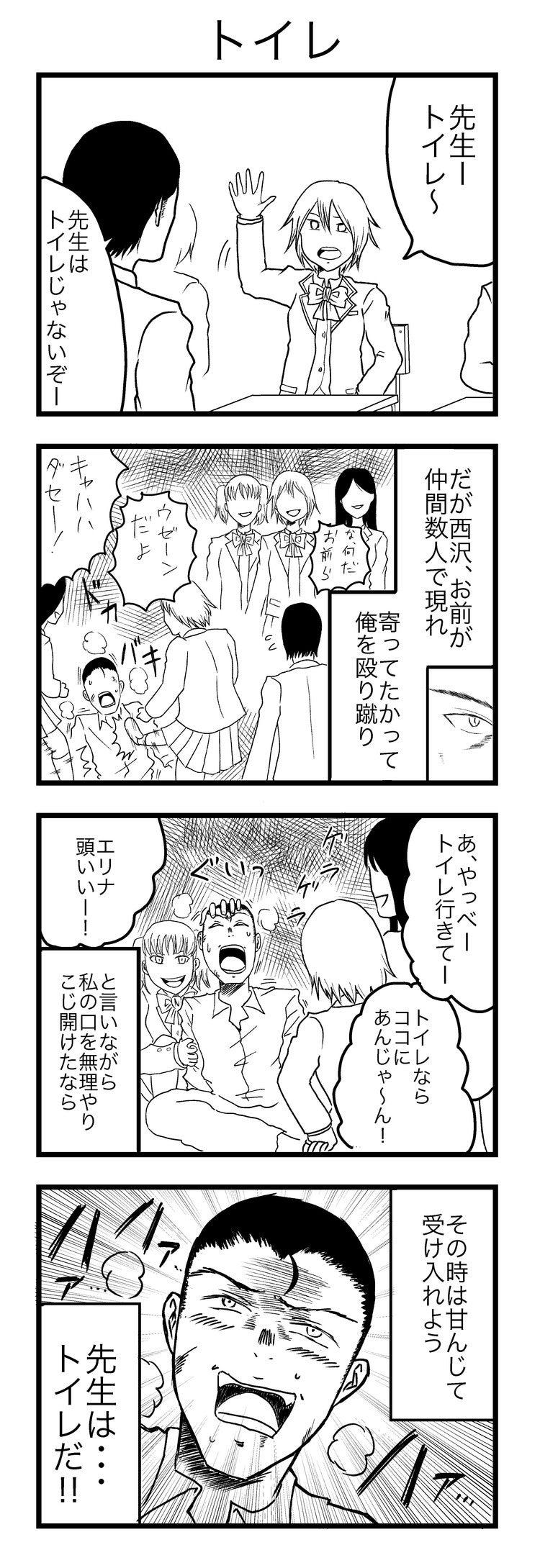 漫画 ネタ コマ 四