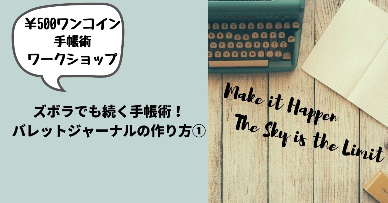 Make_it_Happenのコピーのコピー