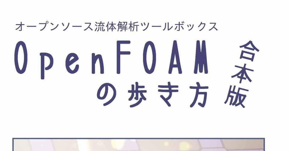 OpenFOAMの歩き方(合本版)電子版公開のお知らせ mmer547(は