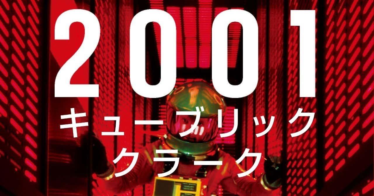 2001-_キューブリック_クラーク
