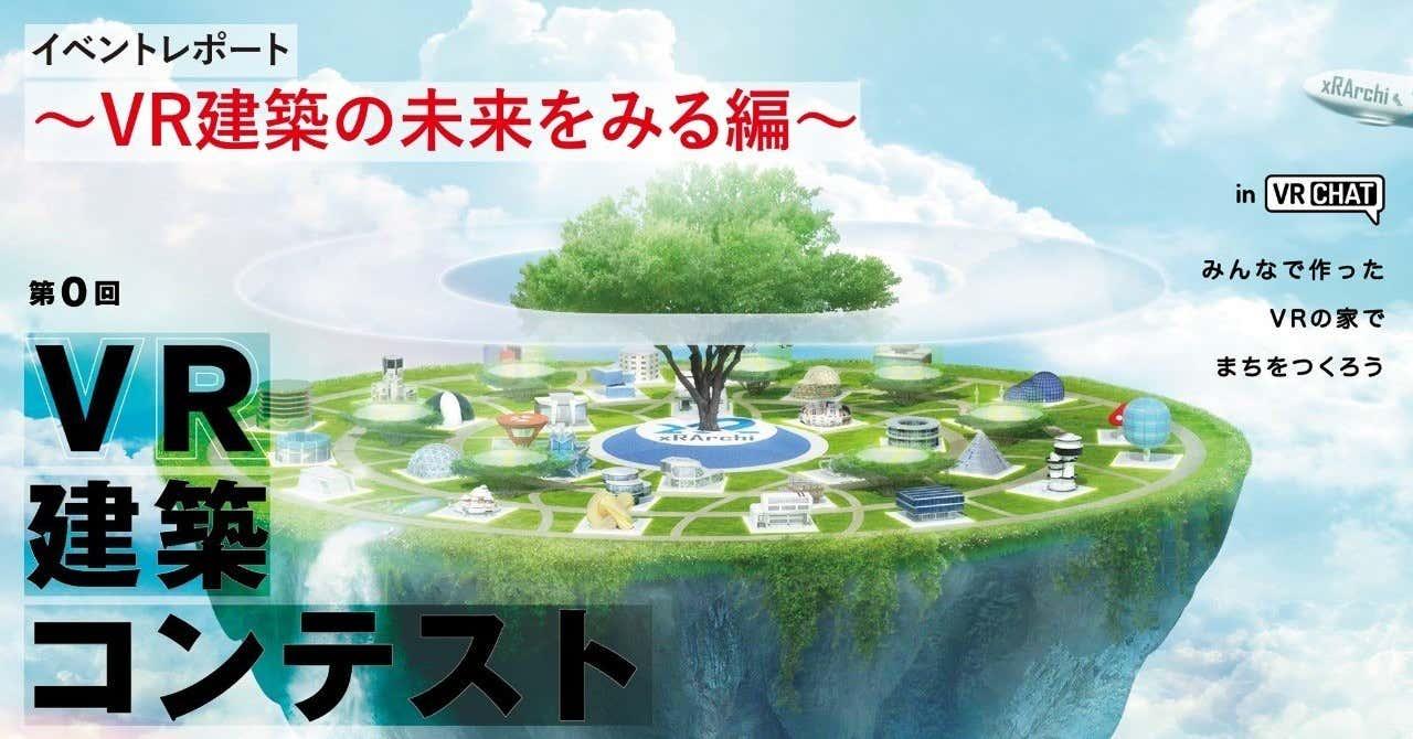 noteVR建築コンテストまとめ記事3