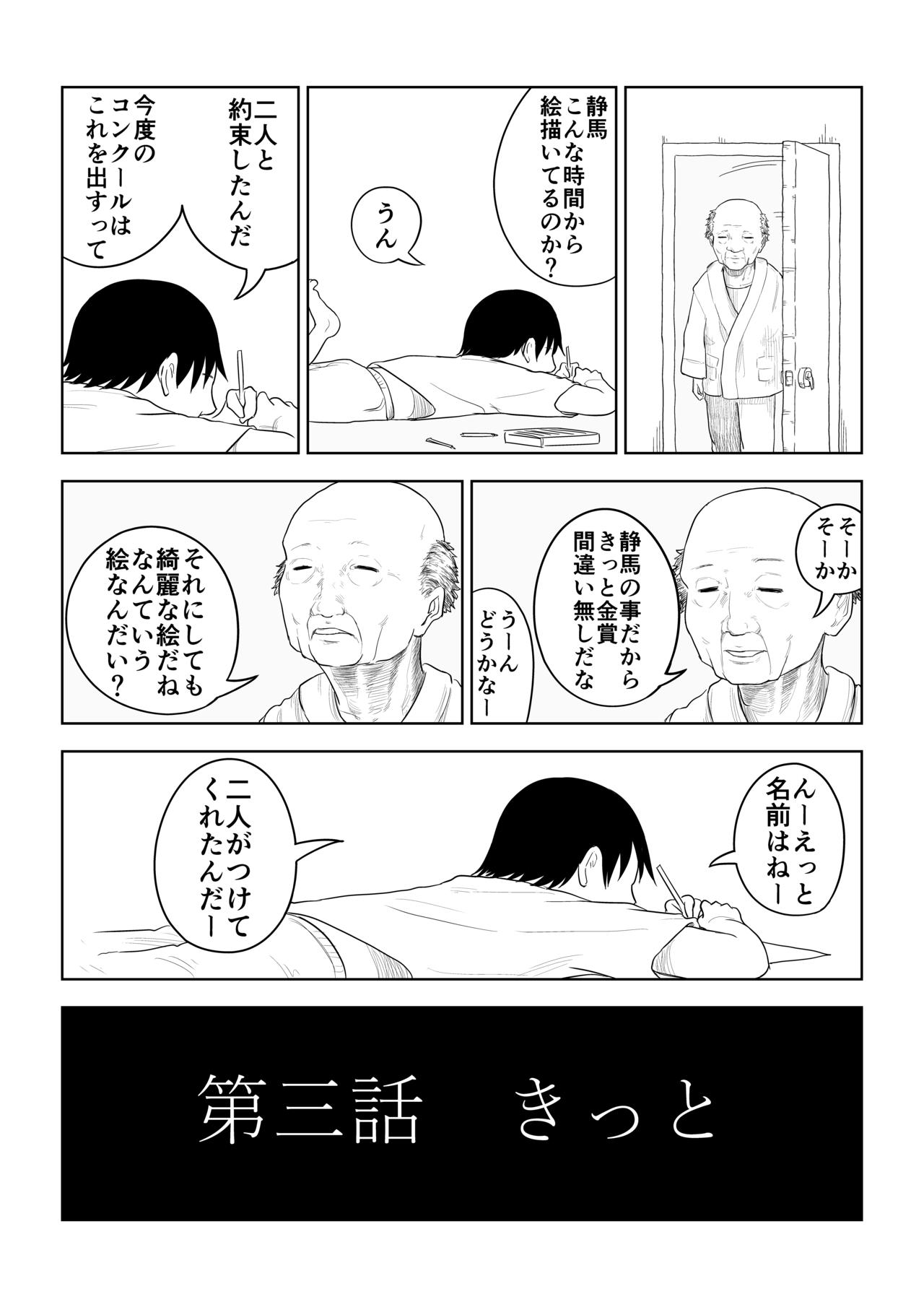 四角い円柱_3話_002