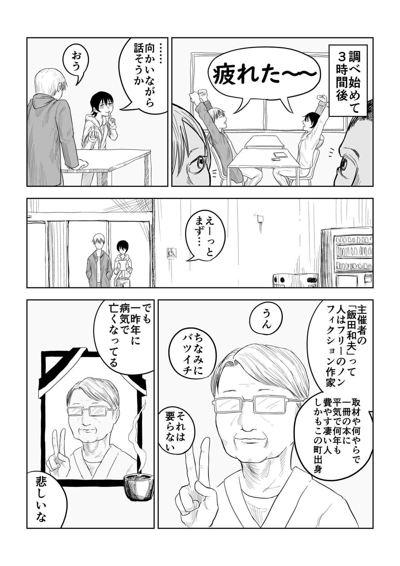 四角い円柱_3話_011